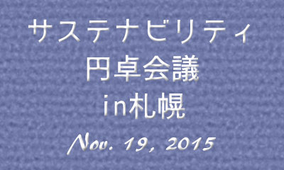 20151119_サステナビリティ円卓会議in札幌(EPC)