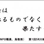 「責任は 取るものでなく 果たすもの」第1回SR川柳大賞作品